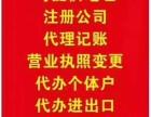 崂山沙子口附近安诚财务苏艳苏会计代理记账,公司注册