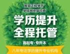 重庆市南岸区学历提升,资格考证