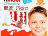 正品推荐进口意大利费列罗健达牛奶巧克力(T4)50克*20板每盒