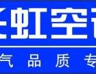 重庆市渝中区长虹空调(检修维修(全国各点)是多少?