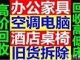 苏州大型宾馆设备回收 苏州快捷式酒店设备 KTV舞厅歌厅回收