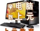 丹阳电脑商务办公一体化直通车