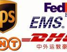 郑州国际快递DHL FEDEX UPS TNT EMS代理