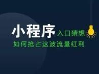桂林微信小程序开发定制