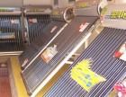 永嘉瓯北环普环普阳光太阳能热水器专业维修漏水不加热真空管