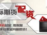 南京实盘商品期货配资手续费1.3倍起在线无息配资300起配