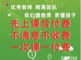 杭州上门家教中心,大学生 研究生上门免费试教