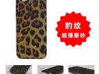 Iphone5s豹纹手机壳 苹果超薄磨砂手感保护壳 奢华手机保护套