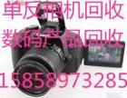 兰溪回收二手单反相机单反镜头兰溪回收二手数码相机