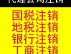 渭南当地公司注销 营业执照注销 昊天财务办理