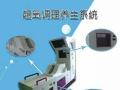 【超氧调理养生系统】加盟官网/加盟费用/项目详情
