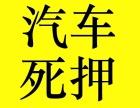 柳州私家车抵押贷款,柳州哪里有汽车抵押贷款