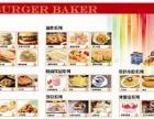 西式汉堡炸鸡快餐加盟 汉堡小吃加盟排行榜