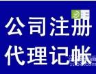 宁波新公司注册代理 进出口权办理 公司变更