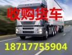 上海浦东区货车回收商家 上海货车回收公司