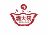 临泉贡酒业加盟