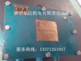选择矿用隔爆兼本安型直流稳压电源 来山东东达