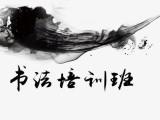 南京少兒成人書法培訓