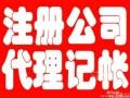 岚皋路附近变更法人股东新村路注册公司代理记账煜泽财务服务周到