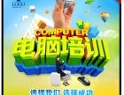 大溪众学电脑培训学校