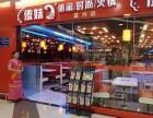 傣妹火锅店加盟费是多少傣妹火锅一年的营业额有多少