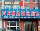 陈巴尔虎旗 宝日希勒镇神宝小区 百货超市 住宅底商