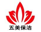 上海闵行展会保洁公司电话 /清洗玻璃/办公楼保洁地毯清洗