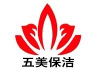 上海普陀区长寿路周边的保洁公司 普陀 开荒保洁 多少钱