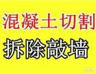上海专业混凝土切割13818692628