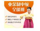 上海韩语培训 掌握韩国语的纯正发音