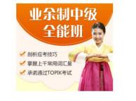 上海商务韩语培训班 不同的班次学费不等
