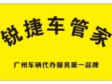 廣州過戶年審珠三角上牌異地年審委托書指標延期一個月臨牌