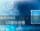 陕西UI培训图标创意