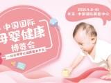 2021北京國際母嬰健康博覽會-孕媽評選大賽