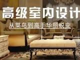 广州室内设计培训学校哪家好 软装设计 家具设计培训班