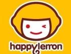 潮州快乐柠檬奶茶加盟费用多少?潮州快乐柠檬加盟电话是多少?