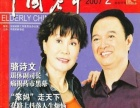 转让《中国老年》杂志