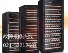 上海尤勒凯夫红酒柜维修24小时报修服务热线