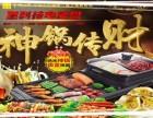 全国十大烤肉加盟品牌/半城山色烤肉+火锅+涮烤+饮品