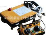 禹鼎双杆工业遥控器F24-60.天车行车遥控器,泵车遥控器