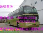 石狮到上饶县营运汽车(营运汽车今日时刻表)客车新时刻表
