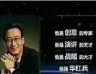 9月20日 移动营销之父-华红兵 来长春啦!
