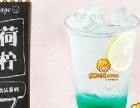 兰州泡芙冰激凌店 甜品加盟店10大品牌