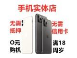 广州零首付购机,路瑶嗵专卖店,广州哪里有0首付手机分期