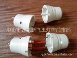 三合一插脚LED塑料灯头 螺口卡口灯头灯座 LED灯专用灯具配件