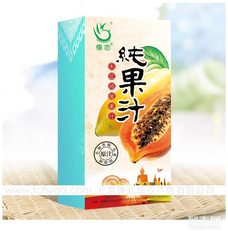 北京饮料包装设计公司