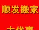 安庆顺发搬家 安全准时 轻装轻卸 合理收费