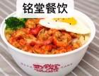 铭堂龙虾饭餐饮加盟