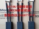 上海摩根碳刷D374N规格