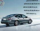 贵港--二手车贷款加盟